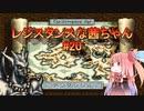 【VOICEROID実況】レジスタンスな茜ちゃん#20【伝説のオウガバトル】