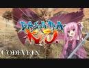 【CODE VEIN】カンスト世界をレベル1鉄パイプで遊ぶ茜ちゃん #2 【VOICEROID実況】