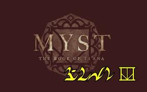 【ゆっくり実況】素晴らしい謎を求め、MYST Online URU LIVE【第2章 part1】