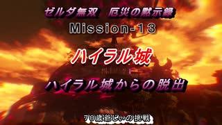 ゼルダ無双(Mission-13:ハイラル城からの脱出戦)70歳の爺様がハイラルを護る)