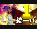 【実況】ポケモン剣盾 冠の雪原でたわむれる 1(ワン)統一パ