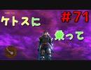 勇者って気じゃないけどPS4版ドラクエ11実況プレイ Part71