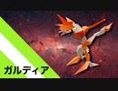 【折り紙】「ガルディア」 21枚【携帯】/【origami】