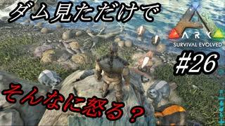 ark 実況 PS4版 #26 カストロイデスのダム