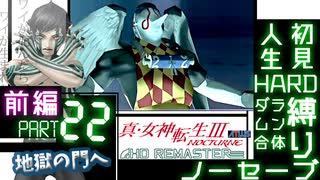 【実況】真 女神転生3リマスター 初見HAR