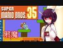ドミネ好きの行くマリオ35【東北きりたん実況】Part.13