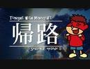 吉田くん 今夜もマイクラ2 第13話「帰路」【Minecraft】