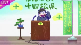 【三期7話】十四松知事がマイクをボフボフ