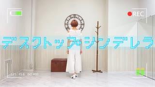【yu!k@】デスクトップ・シンデレラ 踊っ