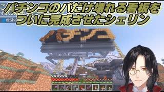 【Minecraft】パチンコのパだけ壊れる看板
