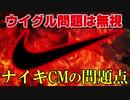 【ナイキCM】朝鮮総連協力の下作られた矛盾だらけの日本人ヘイトCM (中国、ウイグル、朝鮮総連)