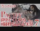 【汚っさん実況】PACIFY-07