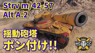 【WoT:Strv m/42-57 Alt A.2】ゆっくり実