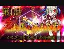 【朝比奈百花】赤い国のメスクマ【オリジナル】