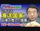 【青山繁晴】これでも海洋国家?日本の悲しい現実 / スポーツメンタルについて[R2/12/4]