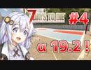 【7 Days to die α19】第4話「こんにちはα19.2」あかりと茜のゾンビサバイバル!【VOICEROID実況】