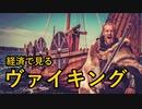 【ゆっくり解説】経済で見るヴァイキング