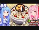 琴葉茜と葵の夢のゼロカロリーケーキ#5【Cooking Simulator】