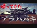 【Besiege】第4回P1グランプリ 応募機体「ドリルパンジャン 超荒覇吐」【VOICEROID】