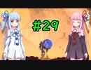 【Dead Cells】琴葉姉妹の死体遊戯 #29