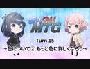 【MTG初心者向け】まりのりMTG Turn15 ~色について② もっと色に詳しくなろう~
