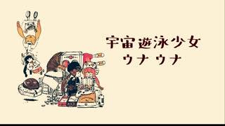 【音街ウナ】宇宙遊泳少女ウナウナ【オリジナル】