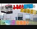 #5 ふるさと銀河線の廃線跡を探る!in北見【北海道 鉄道でほぼ一周旅2日目】