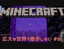 【実況プレイ】広大な世界で散歩しない【Minecraft】【第七回】#5
