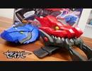 本を食べまくる!?【仮面ライダーセイバー】DXドラゴニックブースター&キングライオンブースターを紹介!! Kamen Rider Saber
