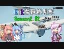 【Stormworks】KTR海難救助部2 part2【Voiceroid実況】