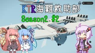 【Stormworks】KTR海難救助部2 part2【Voi