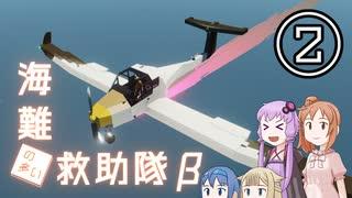 【Stormworks】海難◆救助隊β-2 ストームワ