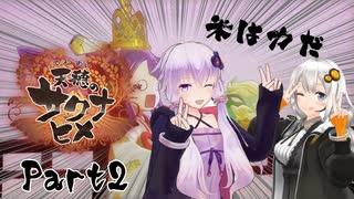 ゆづきず!令和から始める稲作奮闘記 Part2【天穂のサクナヒメ】