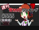 週刊音MADランキング #555 -11月第4週-