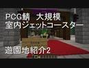 minecraft 大規模室内ジェットコースター! PCG鯖の遊園地紹介2