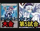 【クロス・ユニバース】 第3回トーナメント 第5試合 純氷VSロッシーナコントロール