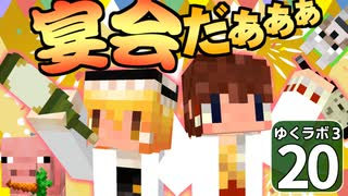 【Minecraft】ゆくラボ3~魔法世界でリケ