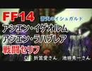 【FF14】アシエン・イゲオルム ラハブレア 戦闘 セリフ