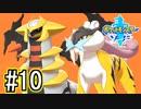 【ギラティナ、ライコウ】伝説のポケモンを狩りつくす #10【...