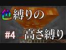 【Minecraft】色縛りの高さ縛り【Part 4】