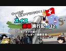 【ゆっくり】スイス旅行記 32 ホテル紹介とジュネーブ空港
