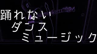【初音ミク】踊れないダンスミュージック【オリジナル曲】