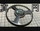 強化版チタニウム製トライピオ「真・チタンピオ」の動画