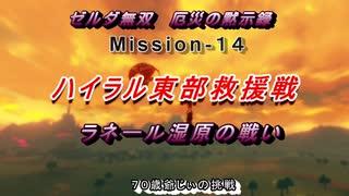 ゼルダ無双(Mission-14:ハイラル東部救援戦・ラネール湿原の戦い)70歳の爺様がハイラルを護る)