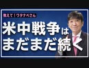 【教えて!ワタナベさん】米中戦争は終わらない![R2/12/5]