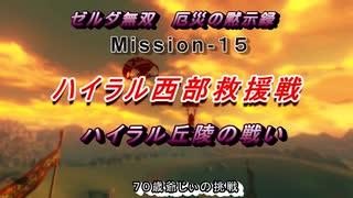 ゼルダ無双(Mission-15:ハイラル西部救援戦・ハイラル丘陵の戦い)70歳の爺様がハイラルを護る)