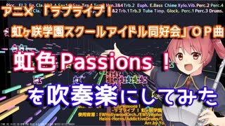 【虹ヶ咲OP】虹色Passions!を吹奏楽にし
