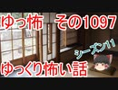 【怪談】ゆっくり怖い話・その1097【ゆっくり】
