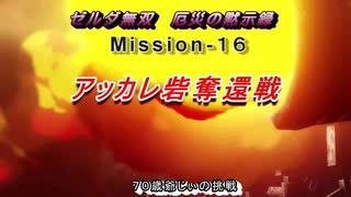 ゼルダ無双(Mission-16:アッカレ砦奪還戦・)70歳の爺様がハイラルを護る)