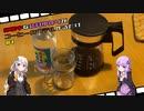 【飲み物祭】休職中な結月ゆかりがコーヒーカクテル作るだけ#1